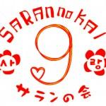サランの会ロゴ