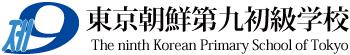 東京朝鮮第九初級学校