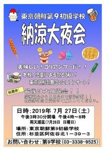 2019納涼夜会
